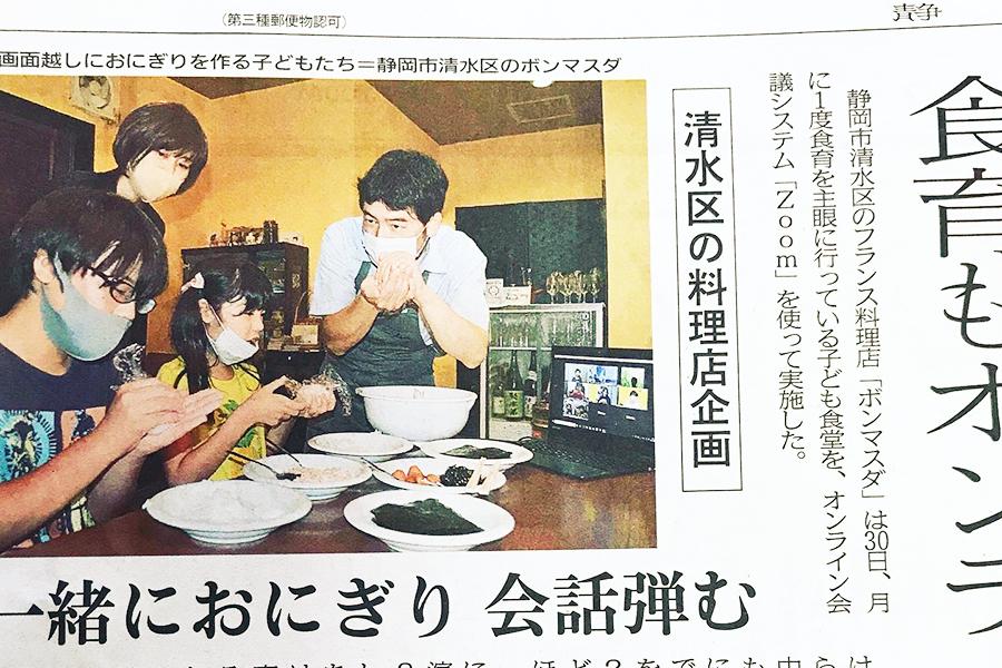 2020年7月17日の静岡新聞