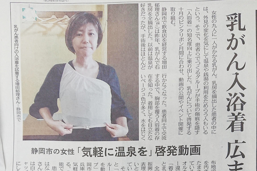 2020年10月16日の中日新聞