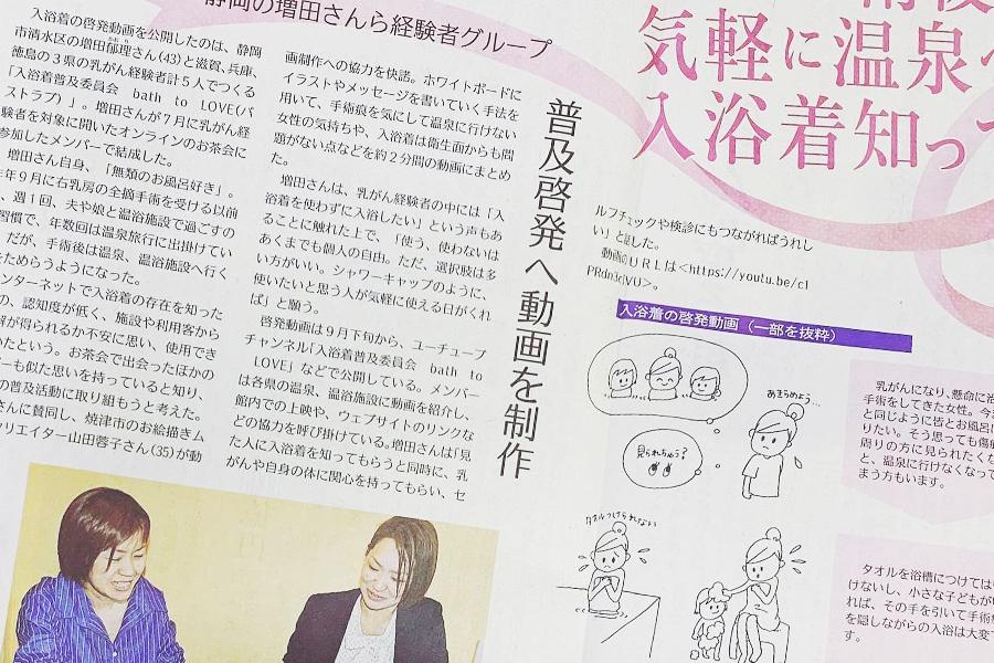 2020年10月20日の静岡新聞