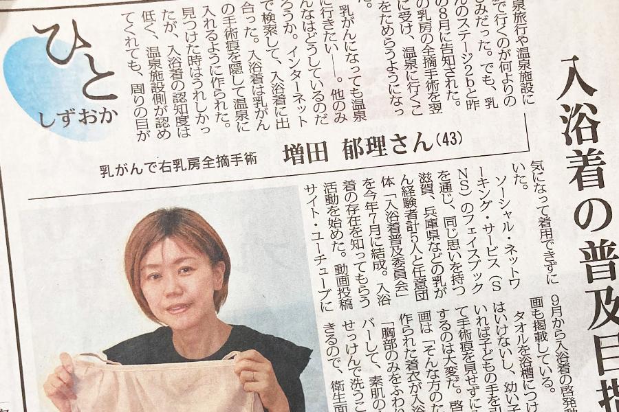静岡新聞の「しずおか ひと」